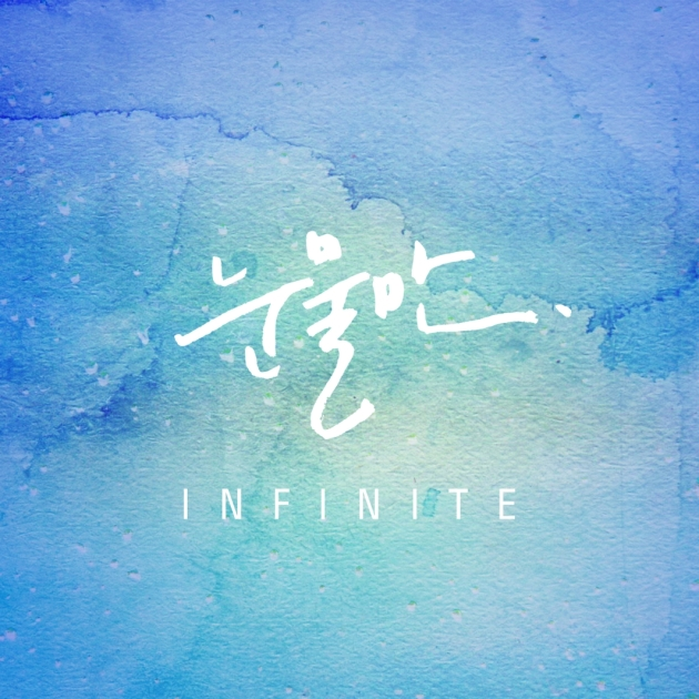 infinite-only-tears