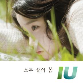"[Review] [Album] IU – ""Spring of a Twenty Year Old"""