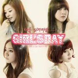 2012_girl's day_don't forget me