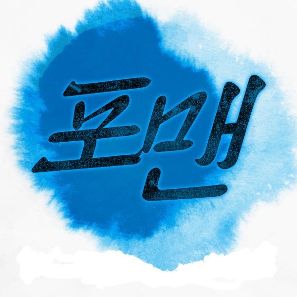 2013_4men_5th album vol 1