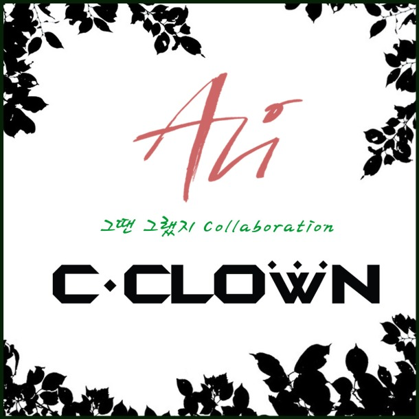 2013_c clown and ali_it was like this then